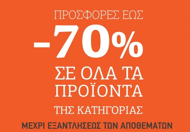 ΠΡΟΣΦΟΡΕΣ ΕΩΣ -70% ΣΕ ΕΠΙΛΕΓΜΕΝΑ ΠΡΟΪΟΝΤΑ