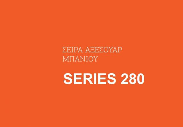 SERIES 280 12 ΧΡΟΝΙΑ ΕΓΓΥΗΣΗ