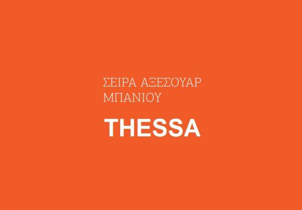ΤΗESSA GEESA 12 ΧΡΟΝΙΑ ΕΓΓΥΗΣΗ